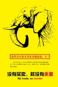 保護大象公益海報圖片