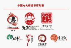 中国七大传统节日形象logo图片