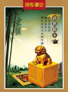金色狮子企业展板