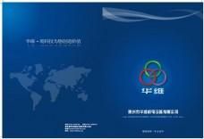 华维科技画册封面