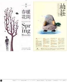 中国房地产广告年鉴 第一册 创意设计_0144