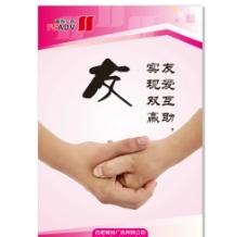 粉红色广告公司展板图片