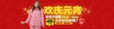 欢庆元宵节淘宝促销广告psd素材