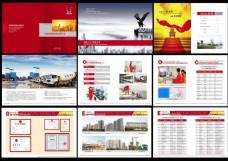 大红工业画册设计矢量素材