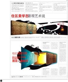 中国房地产广告年鉴 第一册 创意设计_0146