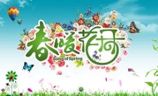春背景图片