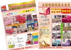 上海水貂绒床上用品彩页图片