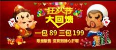 國慶節優惠俏皮海報