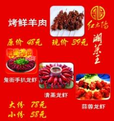 紅太陽烤羊肉圖片