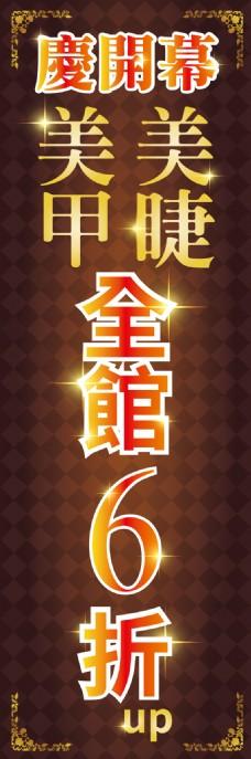 開幕慶海報