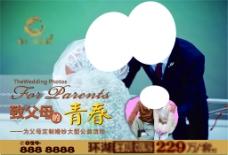 唯美婚紗 地產活動宣傳物料圖片