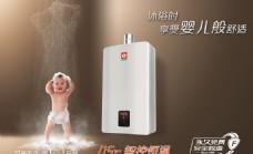 樱花热水器