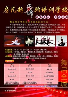 舞蹈宣传单    彩页图片