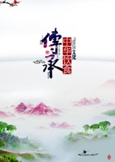 传承中华文化饮食