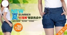 夏季女装海报设计