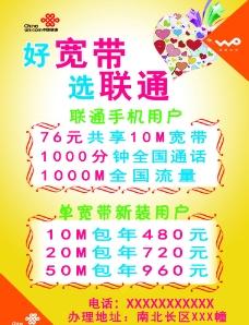 中国联通宣传单页图片