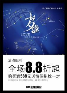 七夕缘PSD源文件海报