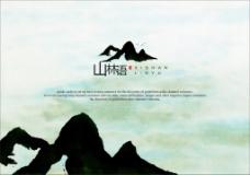 水墨中国风山林语房产VI设计