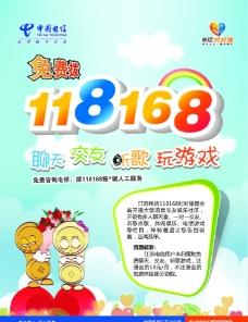 中国电信免费拨118168热线图片