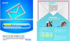 中国电信挂机短信图片