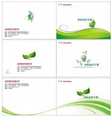 绿叶环保画册封面