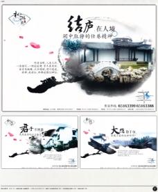 中国房地产广告年鉴 第一册 创意设计_0161