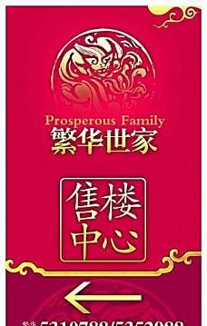 繁华世家 指示牌 VI设计 宣传画册 分层PSD