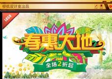 春惠大地图片