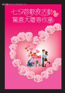 七夕情人节狂欢夜海报