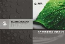 工程画册封面素材