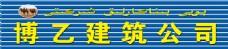 博乙建筑公司