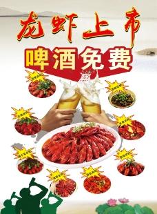 龍蝦海報圖片