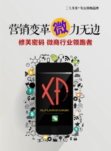微信招商海報圖片