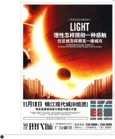 中国房地产广告年鉴 第一册 创意设计_0148