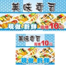 壽司海報,壽司看版,壽司產品