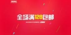 手机微信商城活动促销海报
