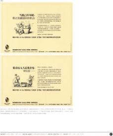 中国房地产广告年鉴 第一册 创意设计_0191