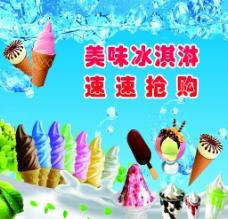 夏季甜品海报图片