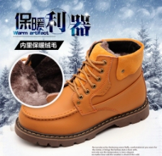 男鞋冬季直通车海报无代码图片