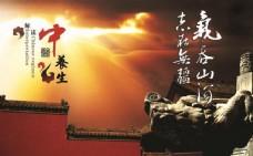 中华文化养生广告海报PSD素材