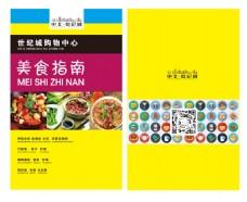 餐饮手册美食指南