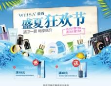 化妆品活动海报图片