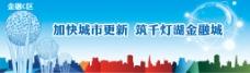 千灯湖招商广告图片