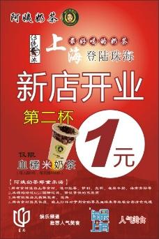 奶茶宣傳單