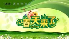 春天来了海报PSD源文件
