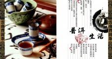 云南普洱茶叶包装图片模板下载