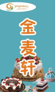 金麦轩 蛋糕 背景