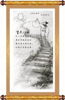 李白诗词挂画