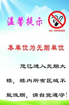 无烟单位温馨提示图片