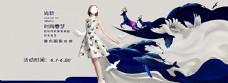 海洋时尚女装海报图片